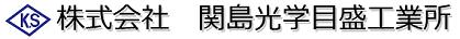 株式会社関島光学目盛工業所